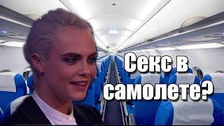 Кара Делевинь занималась сексом в самолете? || Русские субтитры