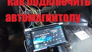 видео Подключение автомагнитолы