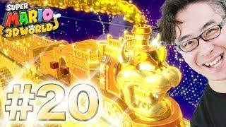 【瀬戸の実況】スーパーマリオ3Dワールドをふたりで実況プレイ! Part 20