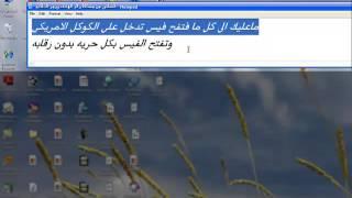 التخلص من مشكلة رقم الهاتف ورمز التاكيد في الفيسبوك .mp4