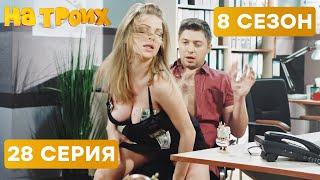 😆 РАЗВРАТ В БАНКЕ - На Троих 2020 - 8 СЕЗОН - 28 серия | ЮМОР ICTV