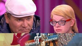 Мужское / Женское - Если муж — монстр.  Выпуск от 06.07.2017