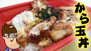 【松乃家】から玉丼が危険な味わい! thumbnail
