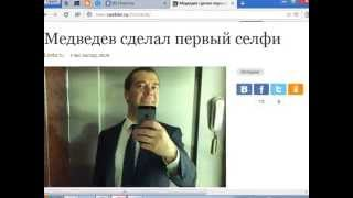 Медведев сделал первый селфи