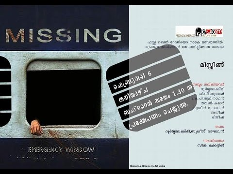 First Bell Season 06 - Radio Drama 04  - Missing