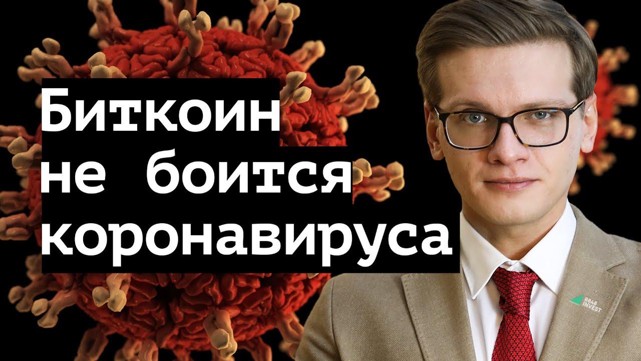 Коронавирус против Bitcoin / Коронавирус vs критовалюты