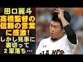 プロ野球巨人、田口麗斗が5連敗で2軍落ち!高橋監督の信頼の言葉もむなしく…