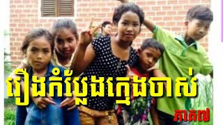 Khmer funny #7 / New Comedy from Rathanak Vibol Yong Ye រឿងនិទានខ្មែរ
