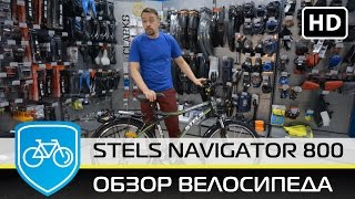 Обзор велосипеда Stels Navigator 800 2016(Дорожный велосипед stels navigator 800, подробно здесь https://goo.gl/g5XUq3 В чем прелесть, его характеристики, отзывы? Ответ..., 2015-10-30T11:29:33.000Z)