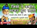 Download kabir bhajan - jiyo re kabira bhajan dhun lagi by tarasingh dodve(Dr.sahab) MP3 song and Music Video