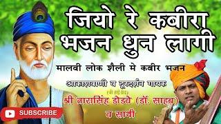 kabir bhajan - jiyo re kabira bhajan dhun lagi by tarasingh dodve(Dr.sahab)