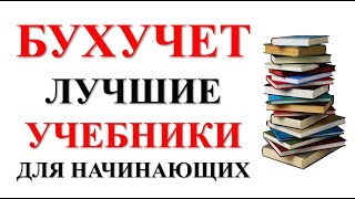 Бухгалтерский учет для начинающих! Лучшие учебники :-) Бухучет