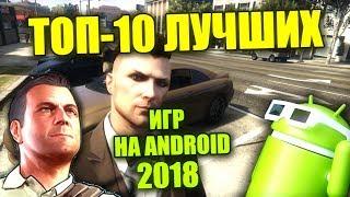 ТОП-10 ЛУЧШИХ ИГР НА ANDROID 2018