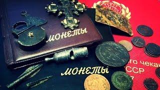 Обзор моей коллекции находок. Коллекция советских монет.(, 2017-05-19T11:26:47.000Z)