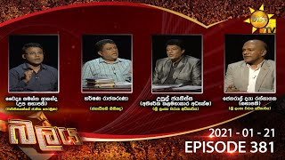 Hiru TV Balaya | Episode 381 | 2021-01-21 Thumbnail