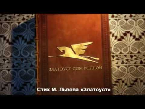 """М.Львов. """"Златоуст"""""""