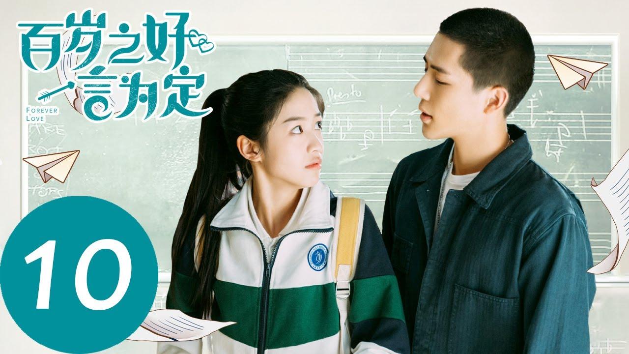Download ENG SUB【百岁之好,一言为定 Forever Love】EP10 | 夏林希校内出名,两男神共追夏林希(王安宇、向涵之)