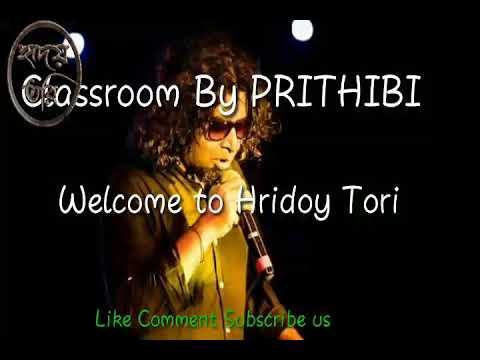 Classroom by prithibi | Bondhu ami dariye achi | Hridoy Tori | Koushik