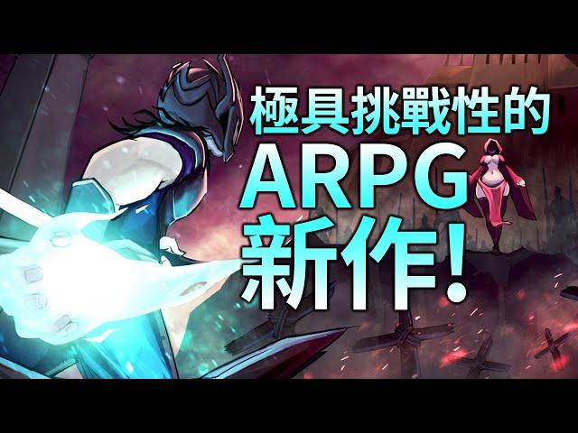 極具挑戰性的ARPG新作!《失魂者 Unsouled》今年問世!_電玩宅速配20210512