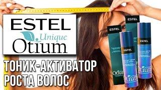 Estel Otium Unique. Тоник-активатор роста волос. Обзор