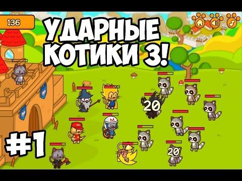 УДАРНЫЙ ОТРЯД КОТИКОВ 3!