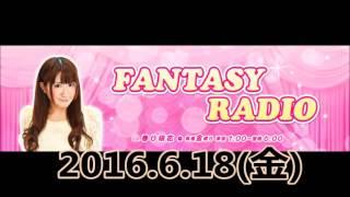 16.6.18(金) 春日萌花 FANTASY RADIO 春日萌花 動画 6