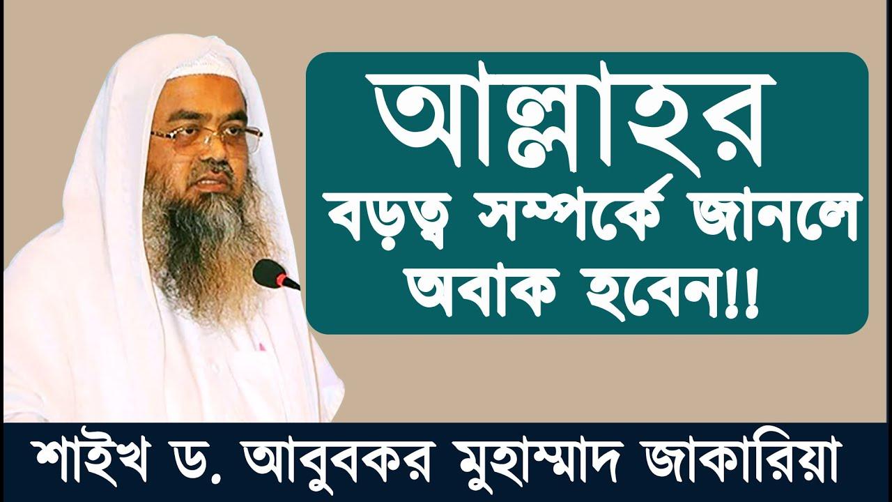 আল্লাহর বড়ত্ব সম্পর্কে জানলে অবাক হবেন!!  শাইখ ড. আবুবকর মুহাম্মাদ জাকারিয়া | Stranger Media |