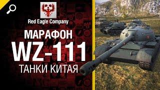 Марафон WZ-111: танки Китая - Обзор от Red Eagle Company [World of Tanks]