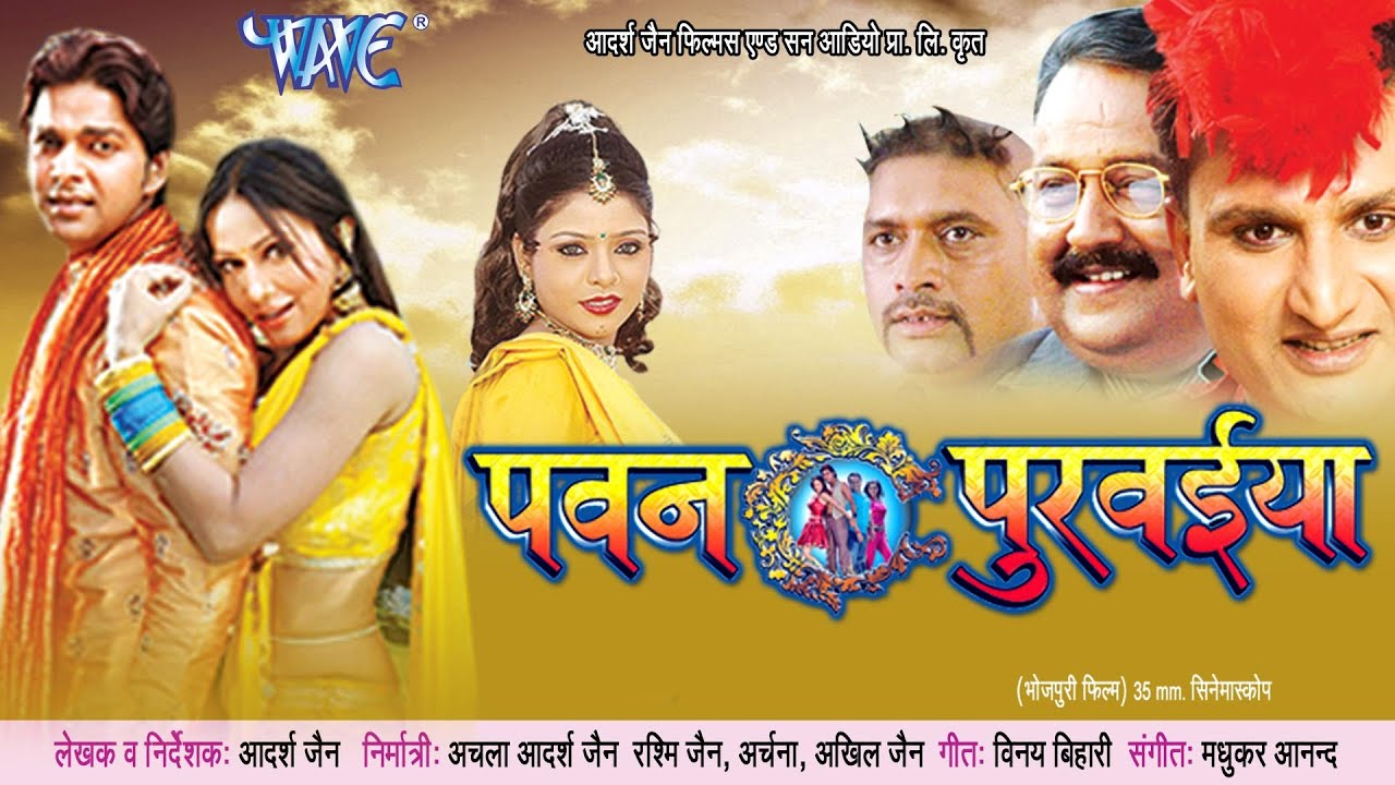 Hd Latest Bhojpuri Movie 2015 Pawan