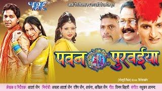 HD पवन पुरवईया  - Latest Bhojpuri Movie 2015 | Pawan Purwaiya - Bhojpuri Full Film | Pawan Singh
