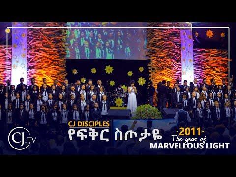 New Year eve program at cj church :Ye fiker Sitotaye thumbnail