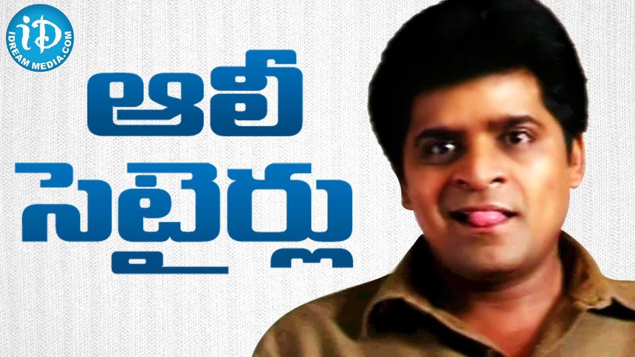 Ali Best Comedy Punch Dialogues Telugu Movies Telugu Actor Ali