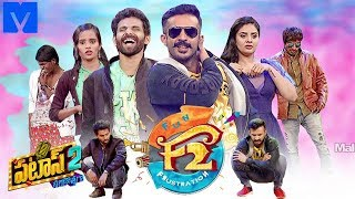Patas 2 - F2 Spoof - Pataas Latest Promo - 18th February 2019 - Anchor Ravi,Sreemukhi - Mallemalatv
