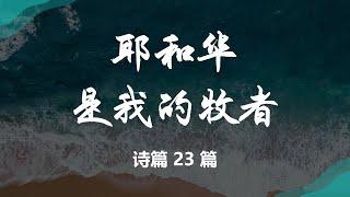 2021.7.04 主日崇拜: 耶和華是我牧者 (蒋庆兰牧師)