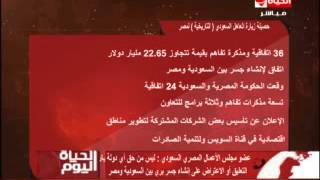 """بالفيديو.. جمال الدين """"اسرائيل ليس لها الحق في رفض جسر مصر والسعودية"""""""