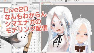 【初見歓迎】Live2Dモデリング配信ヾ(ӦvӦ。)ノ【Live2Dなんもわからん】