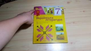 Мій конспект Українська Література 7 клас (О. В. Слюніна)
