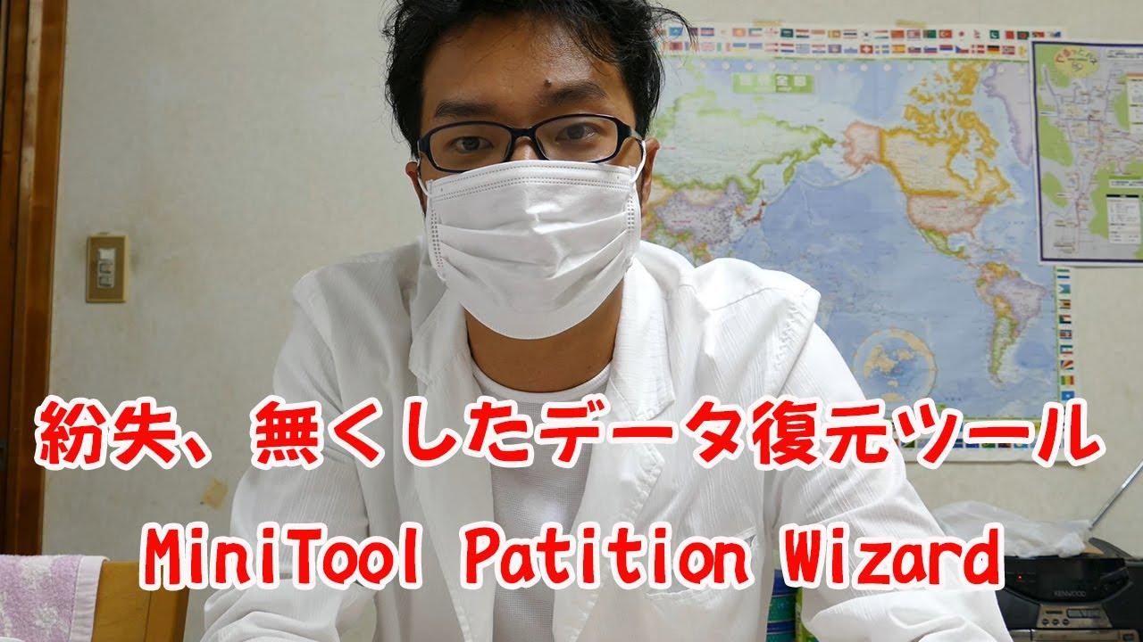 【紛失、無くしたデータの復元に最適】PCツール MiniTool Partition Wizardがおすすめです!