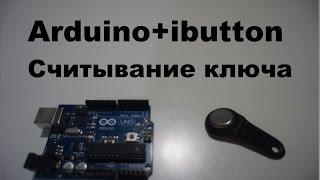 Изготовление дубликата ключа ibutton при помощи ардуино. Часть 1. Считывание ключа.