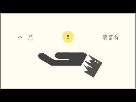 小肥 - 《窮富翁》Official Audio