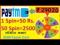 Spin करके 5 मिनट में कमाये 500 रूपये। How to make money spin to earn | earn money by spin |