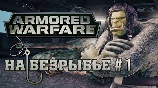 [На безрыбье #1] Armored Warfare: Проект Армата