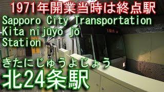 札幌市営地下鉄南北線 北24条駅に潜ってみた Kita nijūyo jō Station. Sapporo City Transportation Namboku Line