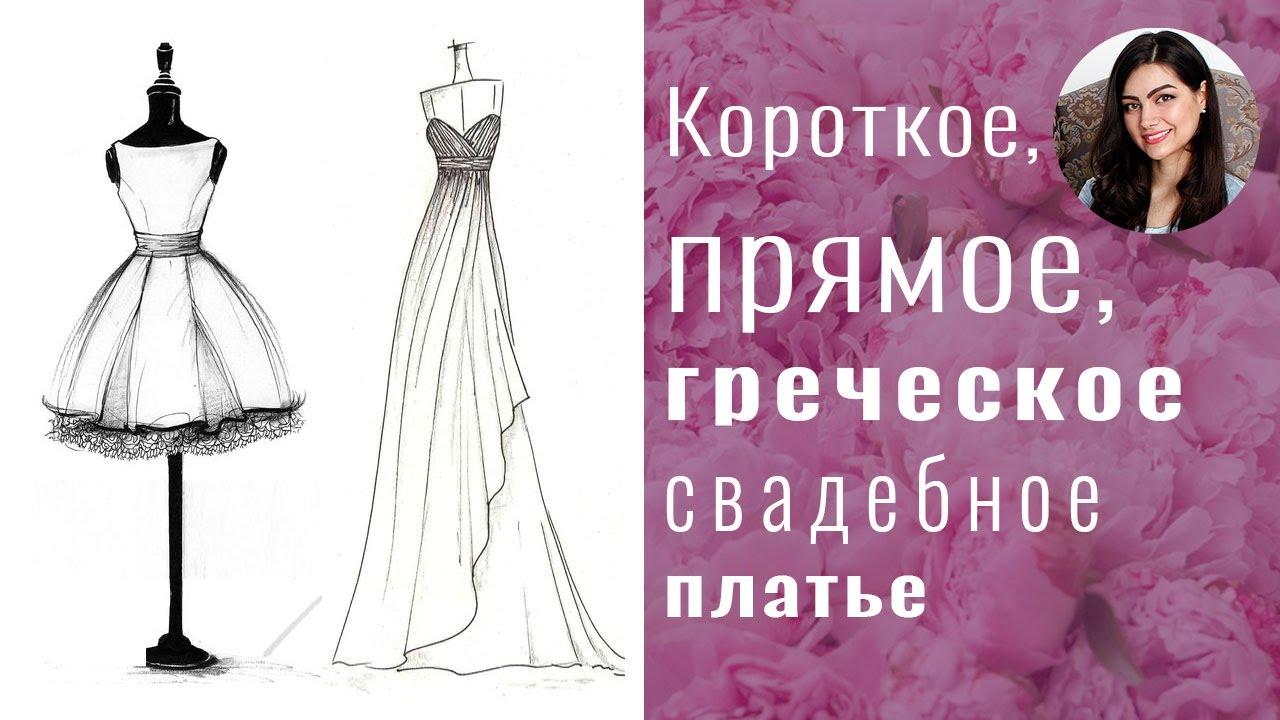 Короткое свадебное платье / прямое / греческое: как выбрать свадебное платье? Советы Margaret