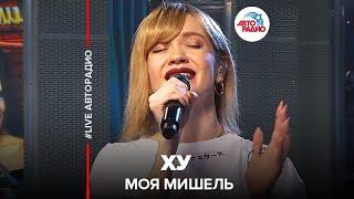 🅰️ Моя Мишель - ХУ (#LIVE Авторадио)