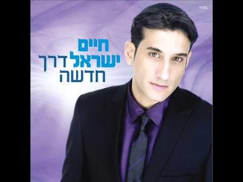 חיים ישראל אמן ♫ (אודיו)
