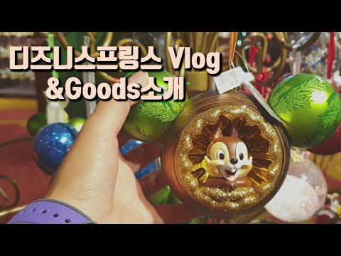 [여행로그] 디즈니스프링스 VLOG 및 굿즈소개/#Disneysprings#올랜도여행#디즈니월드