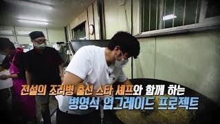 [요리조리 맛있군] 육군 황룡부대의 맛집~