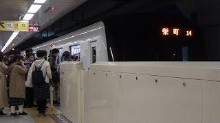 [60fps]札幌市営地下鉄東豊線 栄町行 豊水すすきの駅 Sapporo Municipal Subway Toho-line Hosui Susukino-sta.