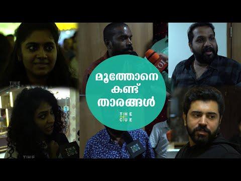 മൂത്തോനെ കണ്ട് താരങ്ങൾ | Moothon Premiere Show Response | Nivin Pauly | Geethu Mohandas | The Cue